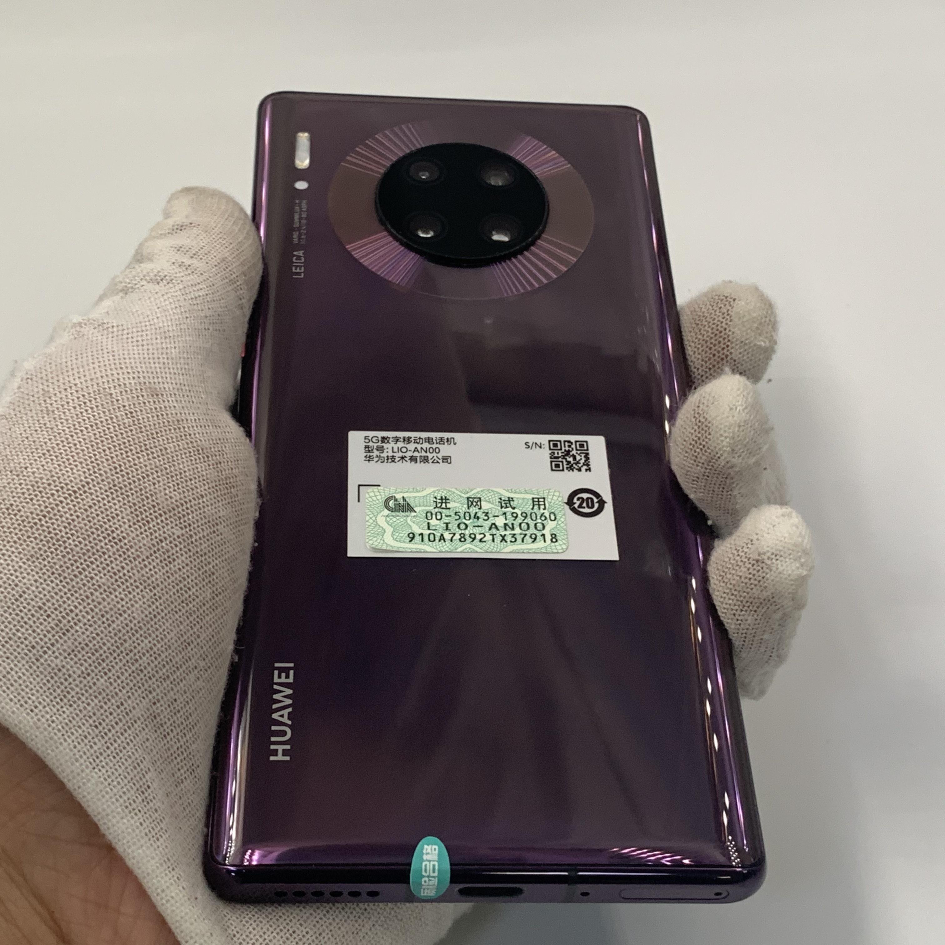 华为【Mate 30 Pro 5G】5G全网通 罗兰紫 8G/256G 国行 95新