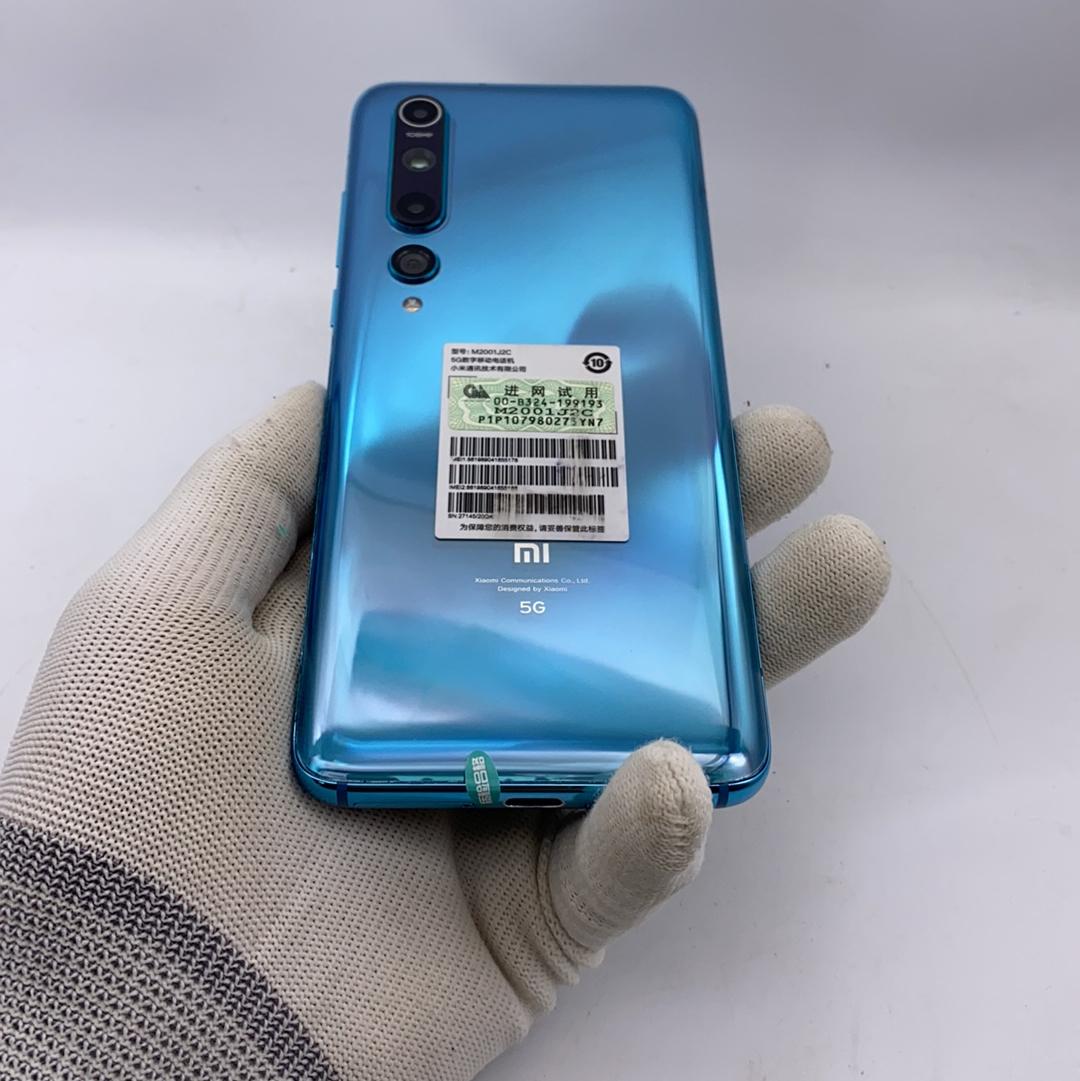 小米【小米10 5G】5G全网通 冰海蓝 12G/256G 国行 95新
